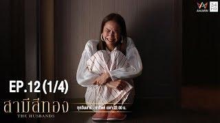 สามีสีทอง | EP.12 (1/4) | 18 ส.ค.62 | Amarin TVHD34