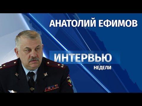 # Интервью Анатолий Ефимов