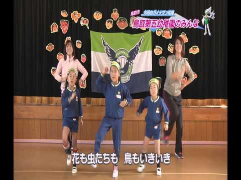 みんなでガイナマンたいそう-鳥取第五幼稚園-