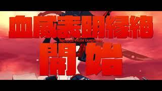Ira Gamagori  - (Kill la Kill) - KILL la KILL IF DEMO ElhMelizee (ryuko Matoi) vs EroSennin (Ira Gamagoori)