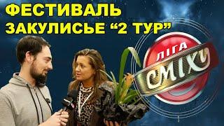 Фестиваль Лига Смеха 2019 в Одессе - Закулисье №2