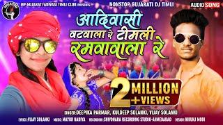 Adivasi Vat Wada Re Timli Ramwa Wada Re & 39 Dj& 39 Gujrati Timli Song
