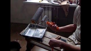 Нереально крутой валик для грунтовки и покраски своими руками из доступного материала.