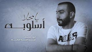 تحميل و مشاهدة عبد الله سالم - يا محلا أسلوبه (حصرياً)   2019 MP3