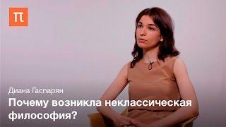Неклассическая философия - Диана Гаспарян