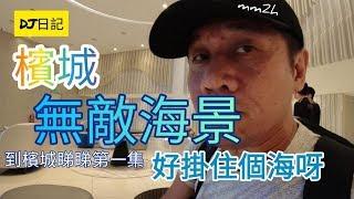53香港人在大馬生活 @首次踏足檳城 (上集)