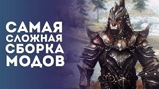 Skyrim - Requiem v5.1. Самая Сложная Сборка Модов. Графон и Хардкор