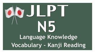 kanji n5 list - मुफ्त ऑनलाइन वीडियो