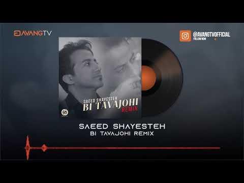 Saeed Shayesteh - Bi Tavajohi Remix (Клипхои Эрони 2020)