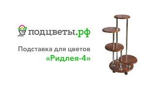 """Напольная подставка для цветов из МДФ """"Ридлея-4"""""""