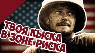 Битва за Кыску! Худший десант АРМИИ США