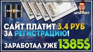 Barrel.company ПЛАТИТ 3.40 руб ЗА РЕГИСТРАЦИЮ НОВЫХ ПАРТНЕРОВ! Заработал уже 1385$ / #ArturProfit