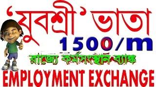 পশ্চিমবঙ্গের যুবশ্রী ( West bengal Employment Bank) -2017