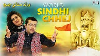 World Sindhi Chhej (Full Song) Prem Bhartiya Feat. Simran Ahuja   New Sindhi Song 2021
