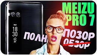 Meizu Pro 7 ПОЛНЫЙ ОБЗОР (ШОК КОНТЕНТ)