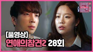 [28회 Full 영상] 연애의 참견2
