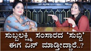 ಸುಬ್ಬಲಕ್ಷ್ಮಿ ಸಂಸಾರದ `ಸುಬ್ಬಿ' ಈಗ ಏನ್ ಮಾಡ್ತೀದ್ದಾರೆ..?|Subbalakshmi Samsara| Zee Kannada |Deepa Bhaskar