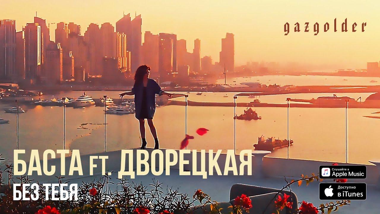 Баста ft. Дворецкая — Без тебя