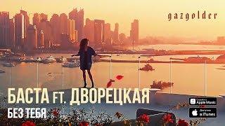 Баста ft. Дворецкая - Без тебя