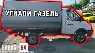 УГНАЛИ ГАЗЕЛЬ Гаража 54 - ВАЖНО