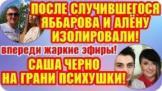 Дом 2 Свежие Новости ♡ 15 августа 2019. Эфир (21.08.2019).