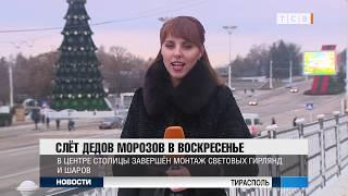 Слёт Дедов Морозов в воскресенье