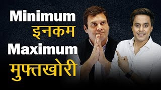 Minimum इनकम Maximum मुफ्तखोरी. Rahul Gandhi promises Minimum Income Guarantee | FunTantra Ep-13