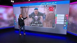 """اغاني حصرية """"رامز مجنون رسمي"""" يثير ضجة ومجلس تنظيم الإعلام في مصر يتحرك تحميل MP3"""