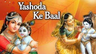 कृष्ण भक्ति भजन !! Yashoda Ke Baal !! Best Bhajan !! AnilHanslas BhaiyaJi