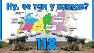 На Украине озвучили план по развалу России