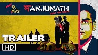 Manjunath - Official Trailer