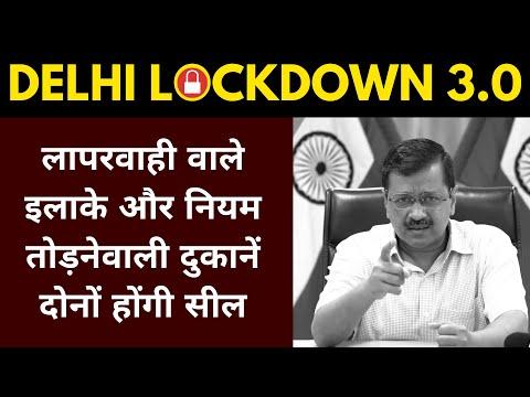 लापरवाही वाले इलाके और नियम तोड़ने वाली दुकानें दोनों होंगी की सील | #LockDown 3.0 | #ArvindKejriwal