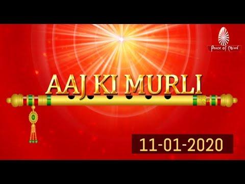 आज की मुरली 11-01-2020 | Aaj Ki Murli | BK Murli | TODAY'S MURLI In Hindi | BRAHMA KUMARIS | PMTV (видео)