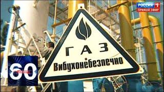 Киев в ИСТЕРИКЕ! Украинская труба больше не нужна? 60 минут от 21.01.19