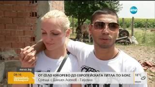 Даниел Асенов-Тайсъна - от село Кукорево до европейската титла по бокс