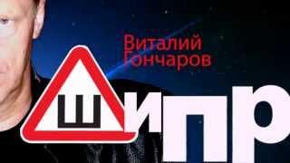shipr Шансон и ПопРок Виталий Гончаров