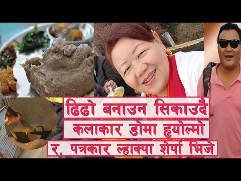 Nepali Food Dhido Recipe | मीठो ढिडो कसरी पकाउने सिक्नुस कलाकार डोमा ह्योल्मो सँग