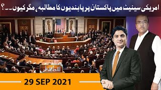 Nuqta e Nazar with Mujeeb Ur Rehman Shami & Ajmal Jami | 29 Sep 2021 | Dunya News