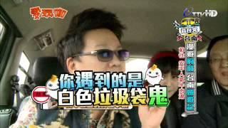 愛玩咖 2014-04-09 Pt.1/4 台南美食