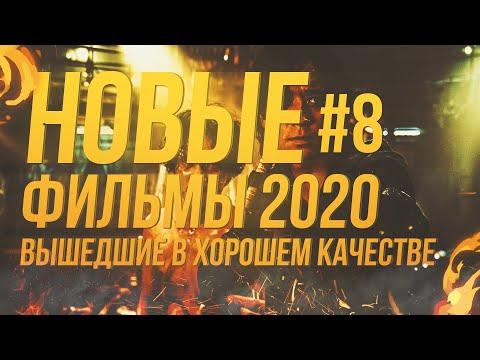 🎯 Новые фильмы 2020, вышедшие в хорошем качестве #8