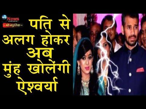 चंद्रिका राय राजद को इस तरह कहेंगे अलविदा, हो सकते हैं इस पार्टी में शामिल... | Chandrika rai | RJD