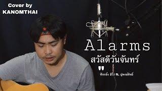 preview picture of video 'Alarms (สวัสดีวันจันทร์) -ฟักกลิ้ง ฮีโร่ ft. ปู พงษ์สิทธิ์ [Cover by KANOMTHAI]'