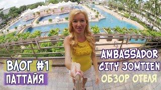 Влог #1 ТАЙЛАНД ► Обзор отеля AMBASSADOR CITY JOMTIEN весна 2016 * Что с пляжем?! ∥ Часть 1 Паттайя