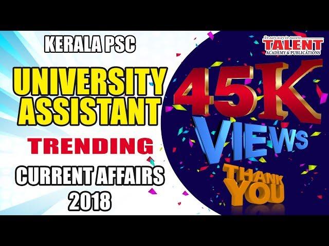 KERALA PSC | ASSISTANT GRADE | Secretariat Assistant | TRENDING CURRENT AFFAIRS