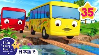 こどものうた | 10だいのちいさなバス-パート2  | リトルベイビーバム | バスのうた | 人気童謡 | 子供向けアニメ