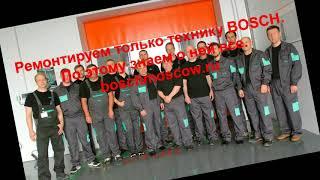 Ремонт стиральных машин BOSCH ЮАО