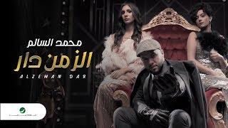 Mohamed AlSalim ... Alzeman Dar - Video Clip 2019   محمد السالم ... الزمن دار - فيديو كليب
