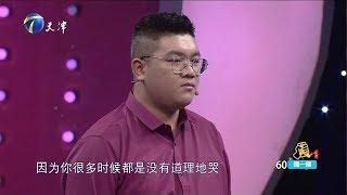 《爱情保卫战》20190806 涂磊怒怼男生套路多 产生不了魅力和感动【综艺风向标】