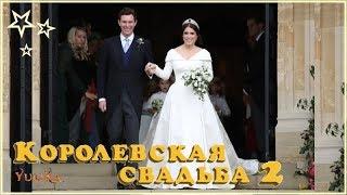 КОРОЛЕВСКАЯ СВАДЬБА 2018 № 2: почему британцы не любят внучку Елизаветы II