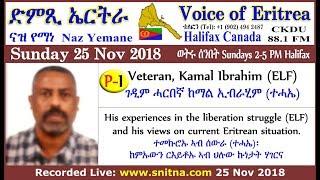 VOE - Naz Yemane (25 Nov 2018 Show) - ዕላል ምስ ሓርበኛ ከማል ኢብራሂም (P-1)